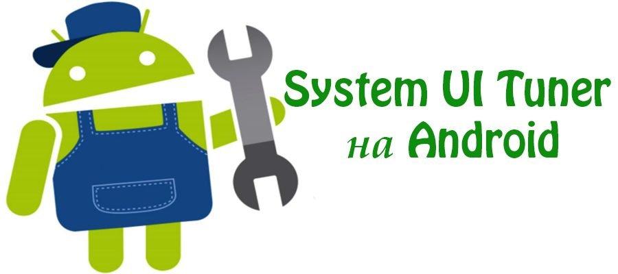 System UI Tuner