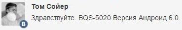 Как получить Root права на BQ S-5020 Strike