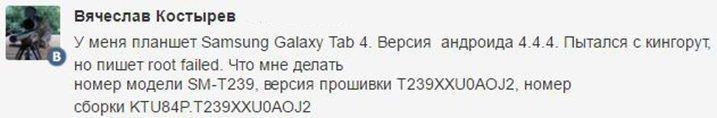 Как получить Root права на Samsung Galaxy Tab 4