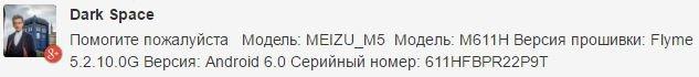 Как получить Root права на Meizu M5 Note