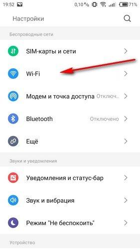 fea592cd4fb3f Как Настроить Интернет На Телефоне Андроид ⋆ Androidmir.org