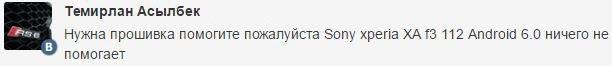 Как получить Root права на Sony Xperia XA