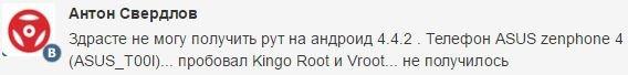 Как получить Root права на Asus ZenFone 4