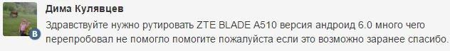 Как получить Root права на ZTE Blade A510