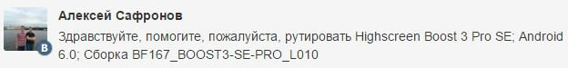 Как получить Root права на Highscreen Boost 3 SE PRO