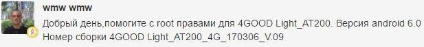 Как получить Root права на 4Good Light AT200 4G