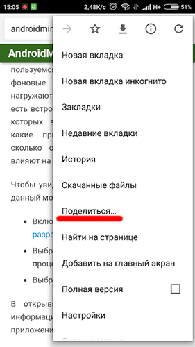 Скопировать текст на Андроид