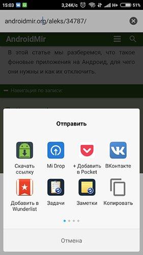 Скопировать ссылку на Андроид