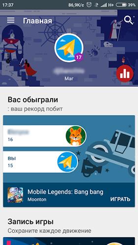 Играть по сети на Андроид