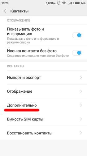удалить контакты с телефона