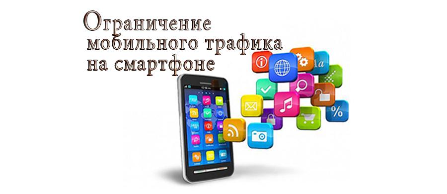 Ограничение мобильного трафика