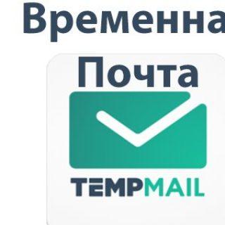 Что такое временная почта TempMail и зачем она нужна