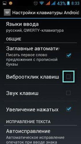 отключить вибрацию на Андроид