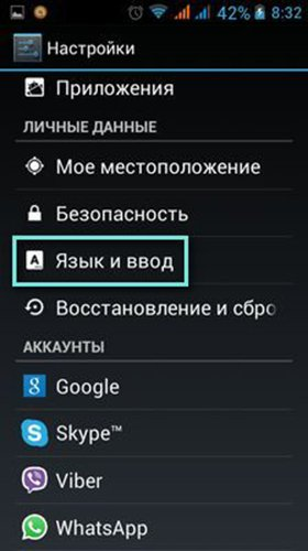 Как отключить вибрацию клавиш на андроид