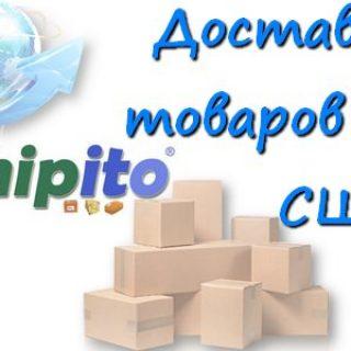 Shipito — надежная доставка товаров из США