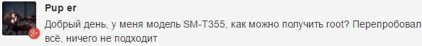 Как получить Root права на Samsung Galaxy Tab A 8.0