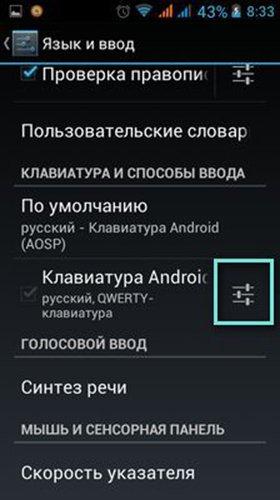 как отключить вибрацию на Андроид