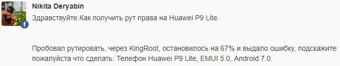 Как получить Root права на Huawei P9 Lite