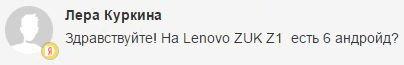 Lenovo Zuk Z1 - обновление и прошивка