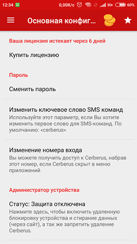 как заблокировать Андроид