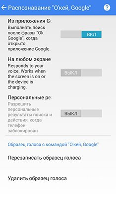 Google Home из Android