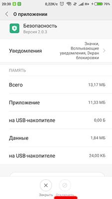 удалить приложение на Андроид