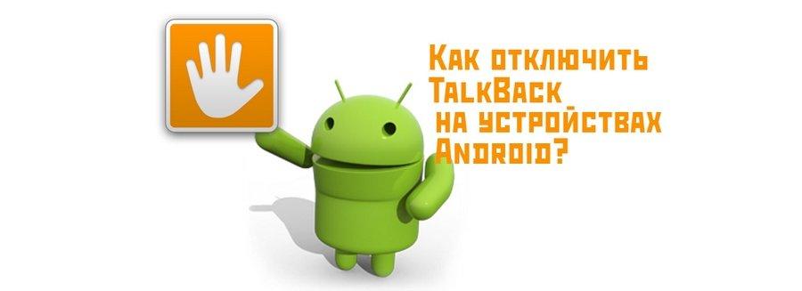Как отключить TalkBack на устройствах Android