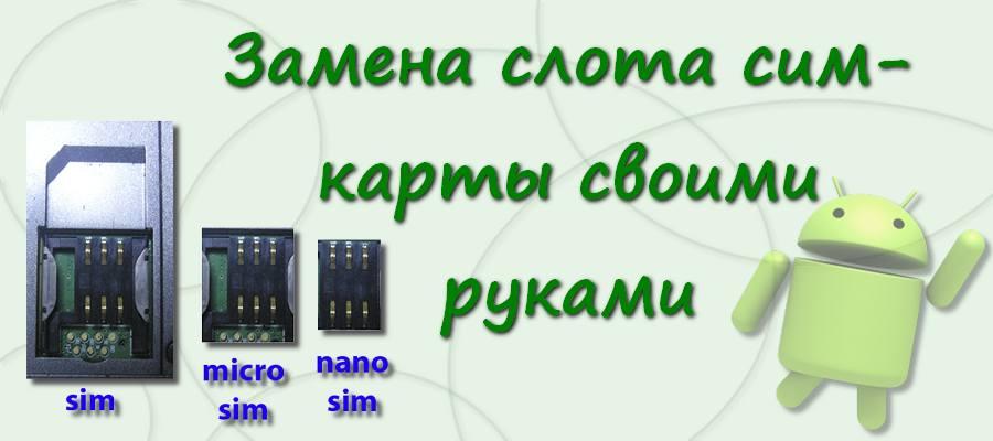 Замена слота сим-карты своими руками