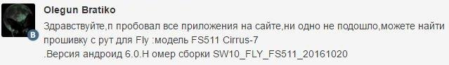 Как получить Root права на Fly FS511 Cirrus 7