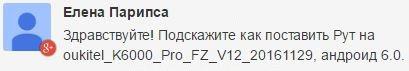 Как получить Root права на Oukitel K6000 Pro