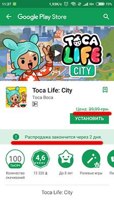 Скачать приложение в магазине