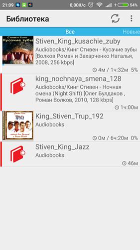 слушать аудиокниги на Андроид
