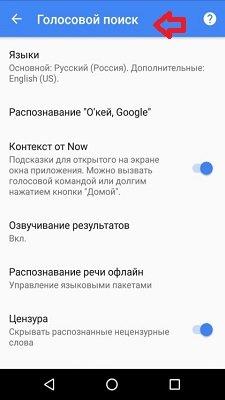 голосовое управление Андроид