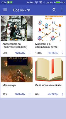 читать книги на Андроид