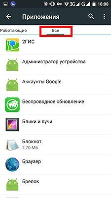 как скрыть приложение на Андроид