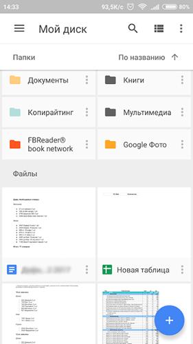 облако на Андроид