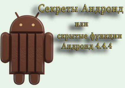 Секреты Андроид 4