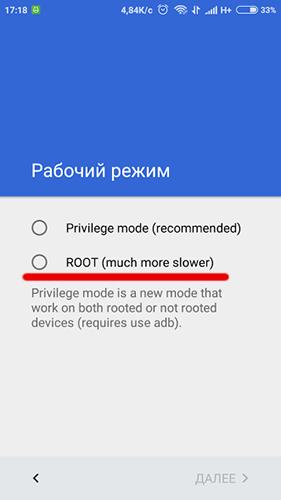 разрешения приложений на Андроид