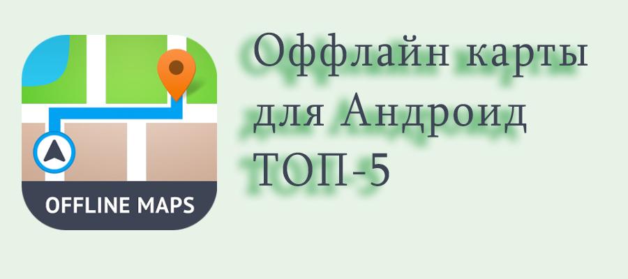 оффлайн карты для Андроид