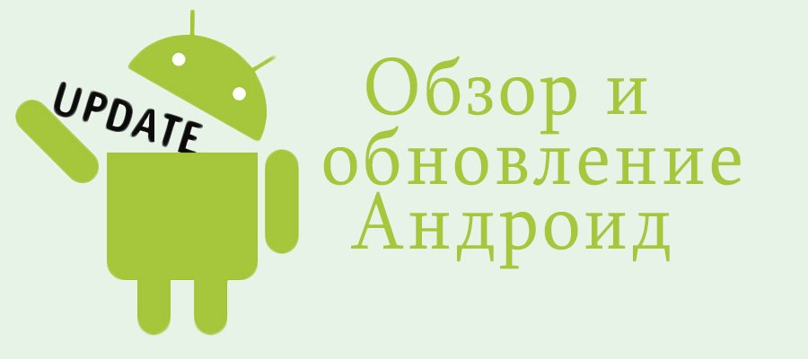 Обновление Андроид