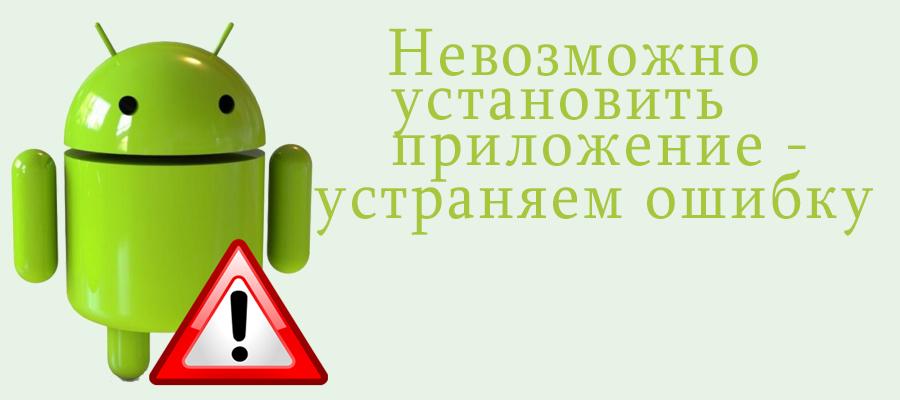 Невозможно установить приложение
