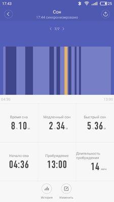 Как настроить фитнес браслет на Android смартфоне или планшете