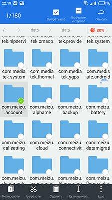 Как очистить память телефона на Android