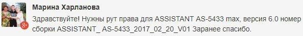Как получить Root права на Assistant AS-5433 MAX / Secret