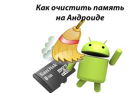 Андроид Освободить Память