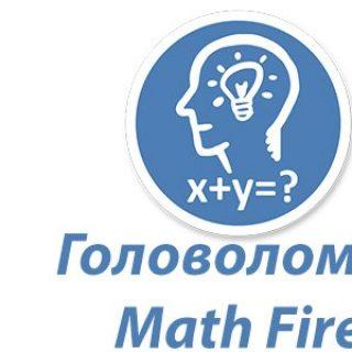 Обучающая головоломка Math Fire или Математическая Лихорадка