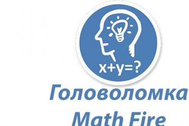 Обучающая чайнворд Math Fire alias Математическая Лихорадка