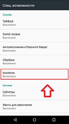 bixby на Samsung