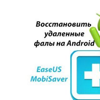 Как восстановить удаленные файлы на Android с EaseUS MobiSaver