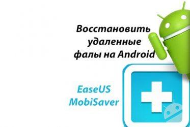 Как вернуться удаленные файлы для Android  со EaseUS MobiSaver